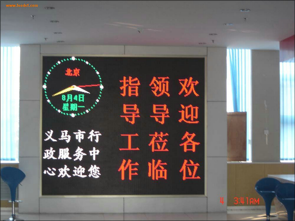 Single color/monochrome LED Display screen